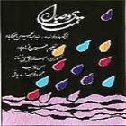 دانلود و پخش آهنگ تصنیف تمنای وصال از عبدالحسین مختاباد