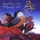 دانلود و پخش آهنگ رنگین کمان عشق از عبدالحسین مختاباد