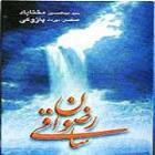 پخش و دانلود آهنگ تصنیف شکوه ها از عبدالحسین مختاباد