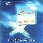 پخش و دانلود آهنگ تصنیف کجایی از عبدالحسین مختاباد