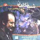 پخش و دانلود آهنگ تصنیف شبانگاهان از عبدالحسین مختاباد