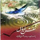 پخش و دانلود آهنگ ذوق تماشا از عبدالحسین مختاباد
