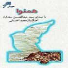 پخش و دانلود آهنگ تصنیف ماجرای دل از عبدالحسین مختاباد
