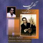 پخش و دانلود آهنگ تصنیف نمی دانم چه در پیمانه کردی از علی اصغر بهاری
