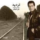 پخش و دانلود آهنگ دلتنگی از علی تفرشی