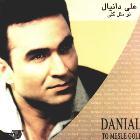 پخش و دانلود آهنگ تو مثل گلی از علی دانیال