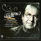 پخش و دانلود آهنگ طاسیان از علی رستمیان