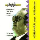 دانلود و پخش آهنگ تصنیف نو بهار از علی رستمیان