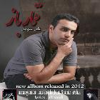 پخش و دانلود آهنگ عشق اول (گیتار) از علی صوفی