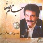دانلود آهنگ های زیبای فول آلبوم جام مصفا از علیرضا افتخاری