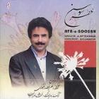 پخش و دانلود آهنگ ساز و آواز از علیرضا افتخاری