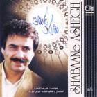 دانلود آهنگ های زیبای فول آلبوم شبان عاشق از علیرضا افتخاری