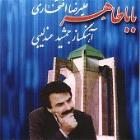 دانلود آهنگ های زیبای فول آلبوم بابا طاهر از علیرضا افتخاری