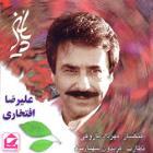 پخش و دانلود آهنگ روز و شب از علیرضا افتخاری