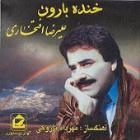 دانلود و پخش آهنگ یه قصه از علیرضا افتخاری