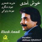 دانلود آهنگ های زیبای فول آلبوم خوش آمدی از علیرضا افتخاری