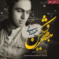 پخش و دانلود آهنگ درد عاشقی از علیرضا هاشمی