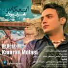 پخش و دانلود آهنگ پنجشنبه ها از کامران مولایی