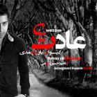 پخش و دانلود آهنگ بی بهونه از کیوان یارمحمدی
