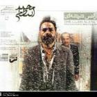 پخش و دانلود آهنگ نامه فاطمه از مجید انتظامی