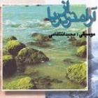 پخش و دانلود آهنگ آرامتر از دریا از مجید انتظامی