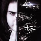 پخش و دانلود آهنگ باور کنم از محسن یگانه