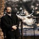 دانلود و پخش آهنگ معجزه از محمد اصفهانی