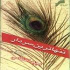 پخش و دانلود آهنگ تنهاترین سردار از محمد اصفهانی