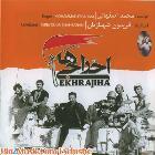 پخش و دانلود آهنگ ریشه ها (باران عشق) از محمد اصفهانی