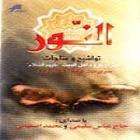 پخش و دانلود آهنگ زیارت عاشورا از محمد اصفهانی