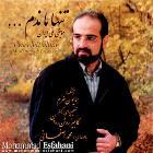 پخش و دانلود آهنگ تنها ماندم از محمد اصفهانی