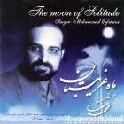 دانلود و پخش آهنگ جان جان (قطعه ذوالفقار) از محمد اصفهانی