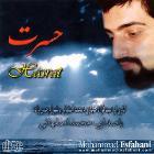 دانلود و پخش آهنگ حسرت از محمد اصفهانی