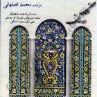 پخش و دانلود آهنگ وقت سحر (شب قدر) از محمد اصفهانی