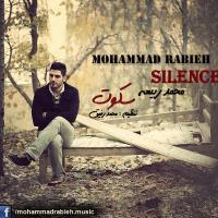 پخش و دانلود آهنگ بی بهونه از محمد ربیعه