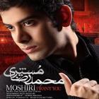 پخش و دانلود آهنگ ببخش عزیزم از محمد رضا مشیری