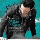 پخش و دانلود آهنگ دیوانه از قفس پرید از محمد زارع