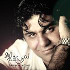 پخش و دانلود آهنگ اول و آخر از محمد مرادی