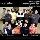 پخش و دانلود آهنگ وطنم ایران از محمد معتمدی