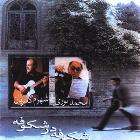 پخش و دانلود آهنگ سرزمین محبوب من از محمد نوری