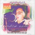 پخش و دانلود آهنگ جنگ و جنگ ساز از محمد نوری