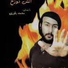 پخش و دانلود آهنگ گریه نکن از محمد یاوری