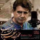 پخش و دانلود آهنگ باد صبا از محمدرضا شجریان