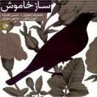 دانلود آهنگ های زیبای فول آلبوم ساز خاموش از محمدرضا شجریان