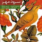 دانلود آهنگ های زیبای فول آلبوم سرود مهر از محمدرضا شجریان