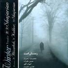 دانلود آهنگ های زیبای فول آلبوم زمستان است از محمدرضا شجریان