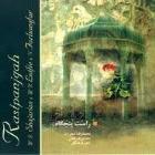 دانلود آهنگ های زیبای فول آلبوم راست پنجگاه از محمدرضا شجریان