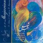 دانلود آهنگ های زیبای فول آلبوم شب وصل از محمدرضا شجریان