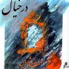 دانلود آهنگ های زیبای فول آلبوم در خیال از محمدرضا شجریان