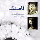 پخش و دانلود آهنگ قاصدک ۱ از محمدرضا شجریان